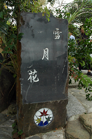 雪月花の石柱
